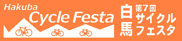 白馬サイクルフェスタ